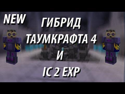 Аддон Industrial craft 2 и Таумкрафта 4 (Electro-Magic Tools! ) Обзор Модов Minecraft (#84)