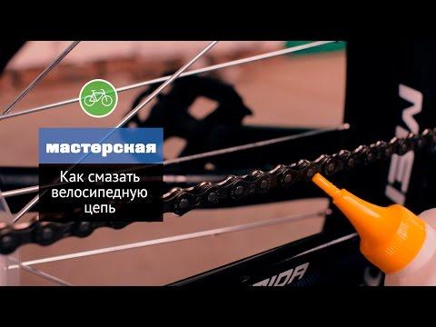 Как смазать велосипедную цепь?