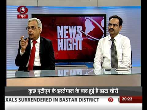 Discussion: Use of technology in banking sector (Hindi)