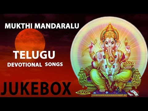 Telugu Devotional Songs | Mukthi Mandaralu | Bhakti Songs Telugu video