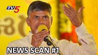 AP Top In Corruption | ఏపీలో అవినీతి అధికారుల ఆస్తులు స్వాధీనం చేసుకోనున్నారా ! | PART #1
