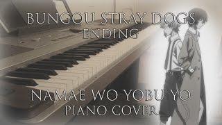 Bungou Stray Dogs ED (文豪ストレイドッグス) [Namae wo Yobu yo - Luck Life ] Piano Cover-Sheet music