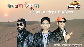 बखान देचू रा | Hindi Rajasthani Mix Song 2018 | Bakhan Dechu Ro | Vikram Singh | PRG