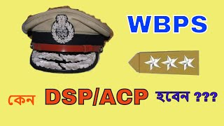 HOW TO BE THE DSP/ACP IN WEST BENGAL POLICE SERVICE (WBPS) THROUGH WBCS