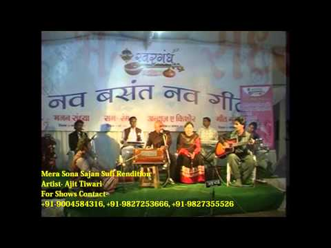 Mera Sona Sajan Ghar Aaya- By Ajit Tiwari video