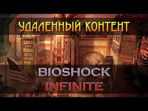 УДАЛЕННЫЙ КОНТЕНТ BIOSHOCK INFINITE - Обзор / Мнение
