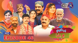 Peenghy Main Padhra Episode 46 |  KTN ENTERTAINMENT
