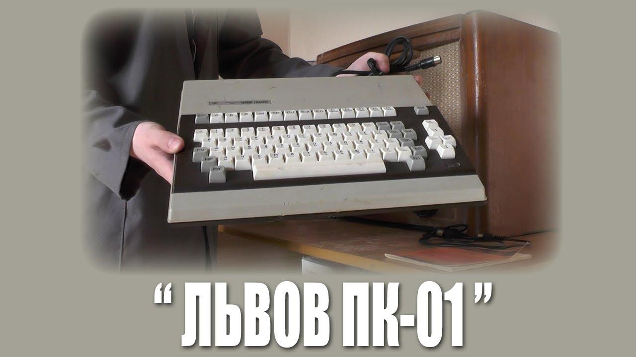 """Первое включение: Компьютер """"Львов ПК-01"""""""
