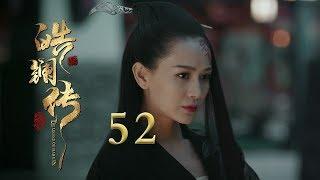 皓镧传 52 | Legend of Hao Lan 52(吴谨言、茅子俊、聂远、宁静等主演)
