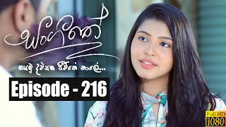 Sangeethe | Episode 216 09th December 2019