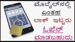 How to Unlock Any android pattern lock | Unlock Android mobile Gallery | Mobile Tricks