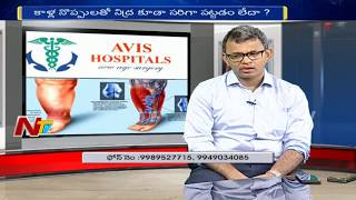 Varicose Veins: Symptoms, Causes and Treatments || Avis Hospitals || Hello Doctor