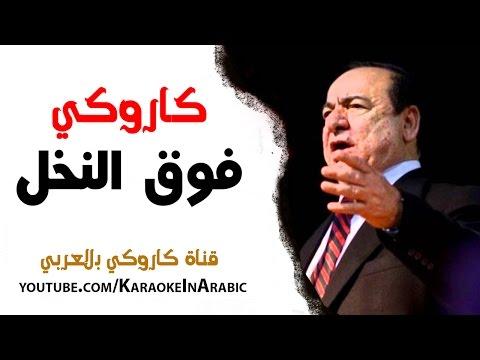 فوق النخل كاروكي كاملة مع الكلمات - صباح فخري فوق النخل-  كاروكي عربي - arabic karaoke - كاملة