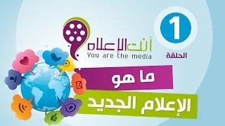 أنت الإعلام - الحلقة 1 | ماهو الإعلام الجديد