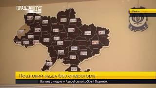 Поштовий відділ без операторів. ПравдаТУТ Львів