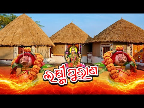 Odia Laxmi Purana Full video