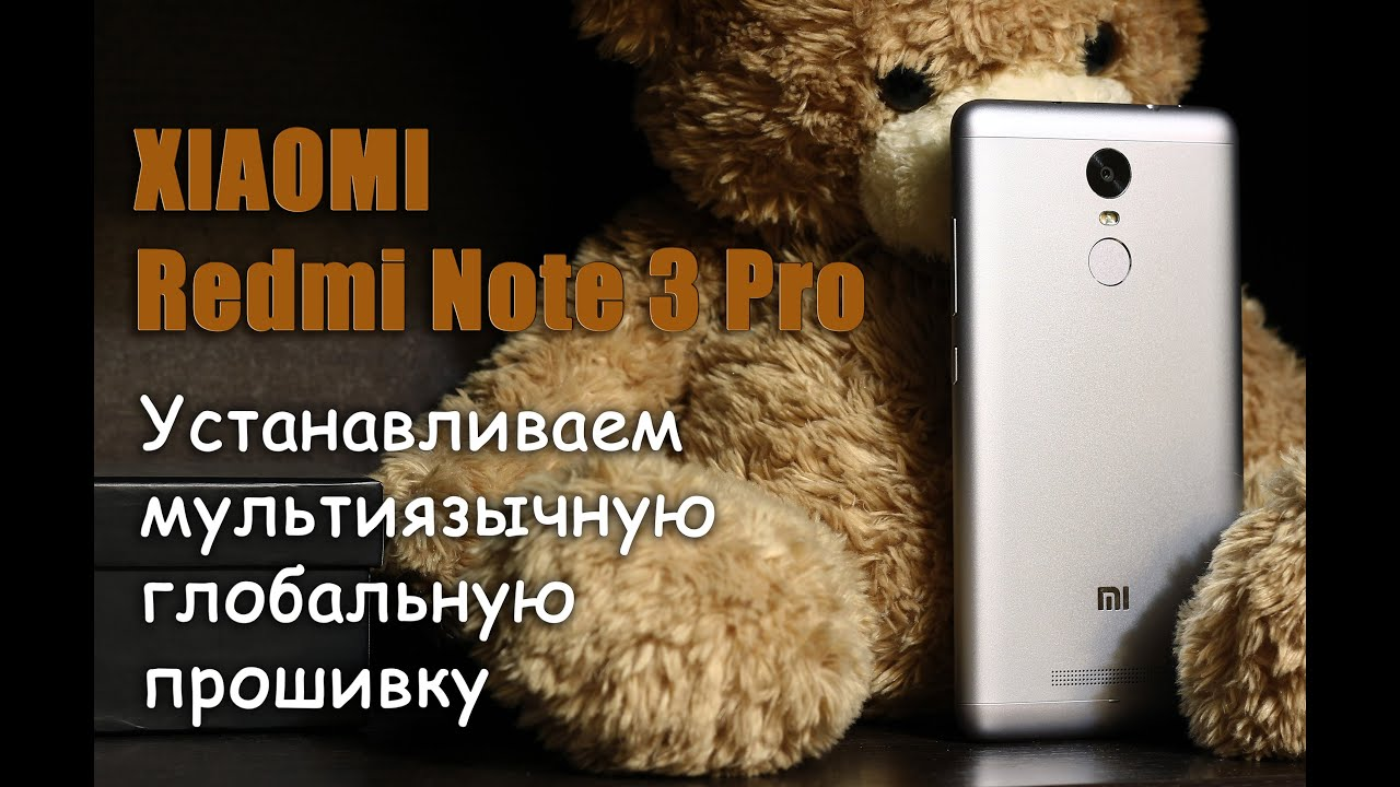 Как сделать глобальная прошивка для xiaomi redmi note 3 pro