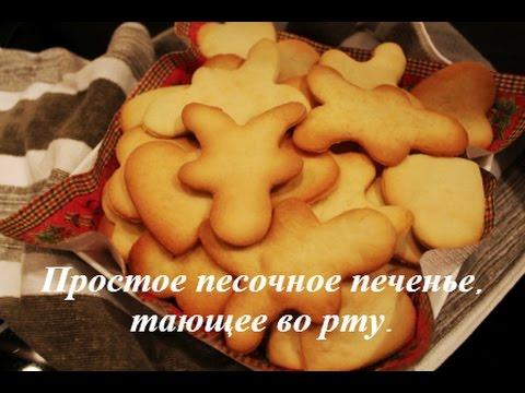 ПРОСТОЕ ПЕСОЧНОЕ печенье, ТАЮЩЕЕ ВО РТУ.