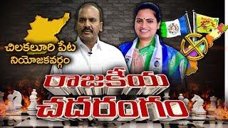 Chilakaluripet Politics | Prathipati Pulla Rao Vs Vidadala Rajini | Rajakeeya Chadarangam | YOYO TV