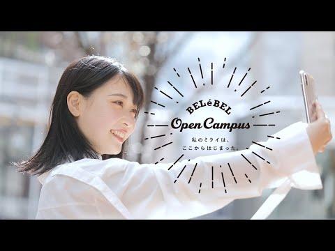 神戸ベルェベル美容専門学校の動画紹介