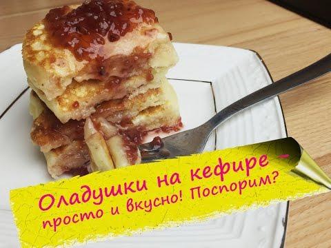 Лучшие Оладьи на кефире - пышные и нежные! (Best fluffy pancakes)