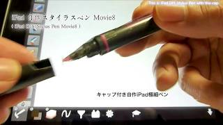 iPad_φ(-_- DIY Transparent Pen (自作透明ペン) Movie8 (8/9)