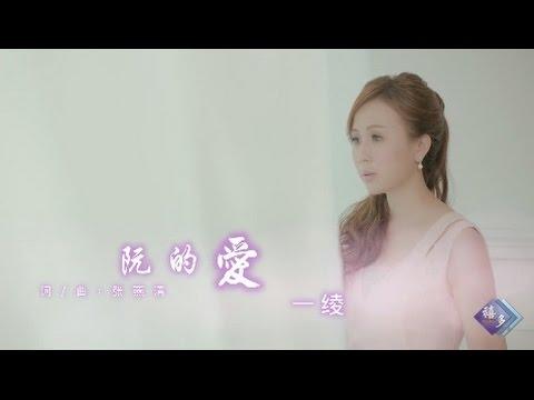 一綾-阮的愛(官方完整版MV)【三立八點檔「甘味人生」11月片頭曲】