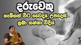 Piyum Vila | 10-12-2019 | Siyatha TV