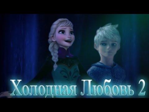 ❄Frozen: Холодная Любовь  | Лунная прогулка (2 серия)