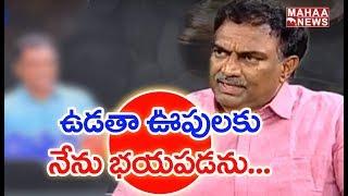 I Will Not Fear For Blackmails - Veeramachaneni || MAHAA NEWS
