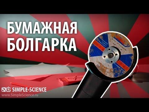 БУМАЖНАЯ БОЛГАРКА - физические опыты