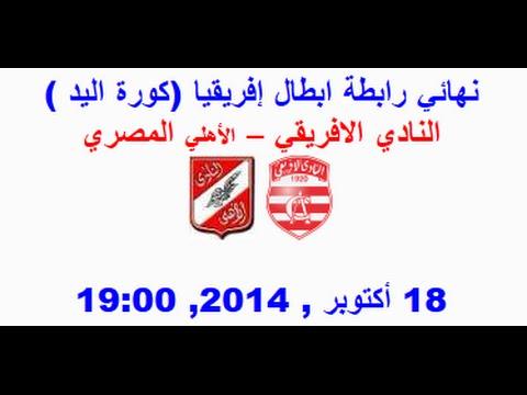 النادي الافريقي – الأهلي المصري -