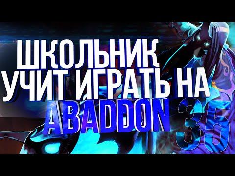 Shkolowood - Абаддон (Abaddon) #35 [DOTA 2]