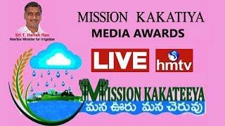 Mission Kakatiya Media Awards 2017 LIVE | Harish Rao | hmtv