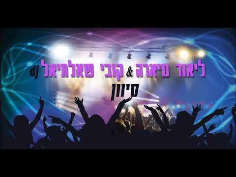 ליאור מיארה & קובי שאלתיאל דיג'יי - סיוון -Sivan
