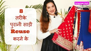 पुरानी साड़ी Reuse करने के 8 तरीके | How to Reuse Old Sarees to create new outfits