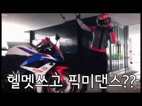 [모모TV] 헬멧쓰고 PICK ME 7세버전 댄스??