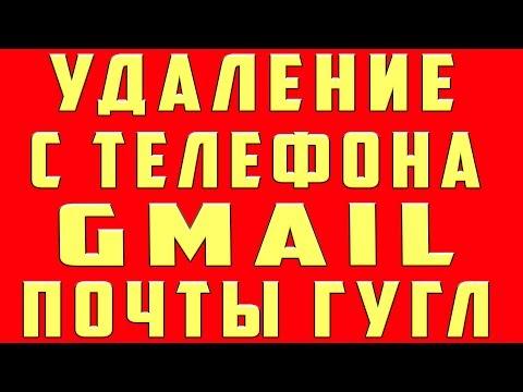 Как Удалить Электронную Почту Аккаунт Gmail Гугл на Телефоне   Как Удалить Почту Gmail.com c Андроид