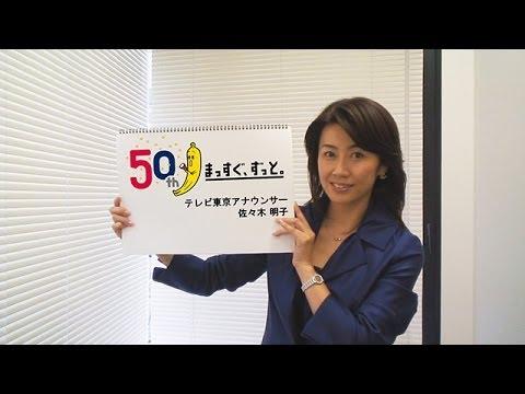 佐々木明子の画像 p1_36