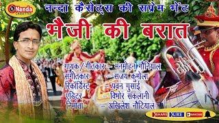 Bhaiji Ki Barat || Manmohan Gauniyal || Latest Uttarakhandi Marriage Song ||