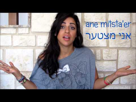 Arabic VS. Hebrew #9 - I'm sorry !