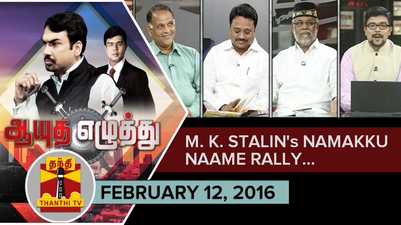 Ayutha Ezhuthu : Debate on 'M. K. Stalin's Namakku Naame Rally'... (12/02/2016) - Thanthi TV
