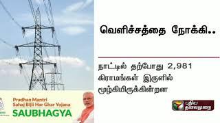 சவுபாக்யா திட்டம்: இருள் நீங்கி வெளிச்சத்தை நோக்கி பயணம்.  Saubhagya scheme, PM Modi, Electricity