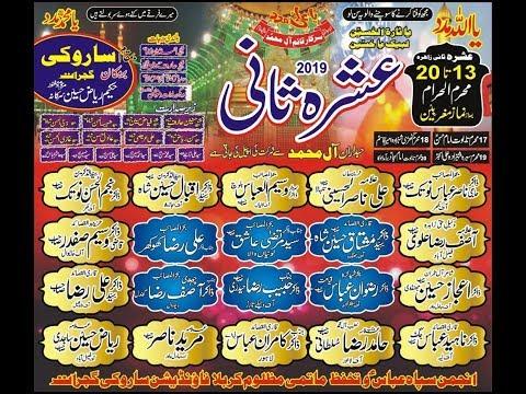 ???? Live Ashra Sani   13 Muharram 2019   Saroki Gujrat ( www.Gujratazadari.com )