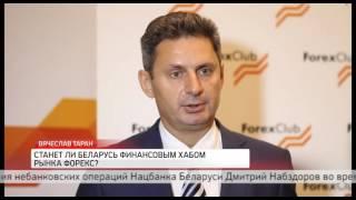 Сооснователь Forex Club Вячеслав Таран в эфире ББК о регулировании рынка форекс в Беларуссии