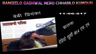 Singer Baby Priyanka on 90.4 Khushi FM Radio Channel Interview !! Pahadi Song