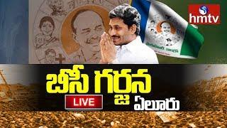 YSRCP 'BC Garjana' Sabha LIVE | YS Jagan Mohan Reddy | Eluru | hmtv