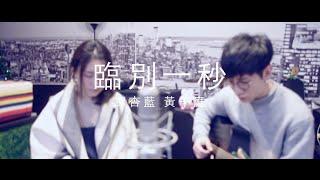 譚杏藍 & 黃千庭 -臨別一秒 [cover]