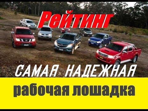 ТОР 5 ЛУЧШИХ ПИКАПОВ!