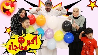 تحدي البالونات منو الفايز المحظوظ 😂  - عائلة عدنان